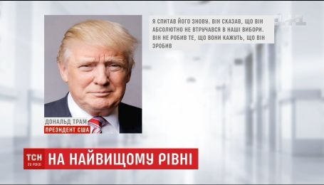 Президенти США та Росії таки встигли поспілкуватися на саміті у В'єтнамі