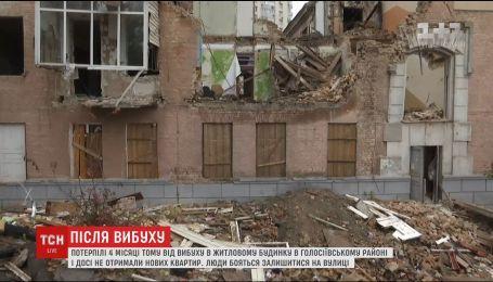 21 семья до сих пор не получила новые квартиры после взрыва дома в Голосеевском районе
