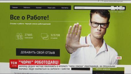 Українці знайшли спосіб мститися недобросовісним роботодавцям
