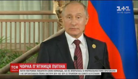 Путин грозится наказать свою команду, которая не организовала ему встречу с Трампом