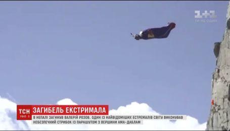 Останній стрибок. В Непалі загинув один з найвідоміших парашутистів світу