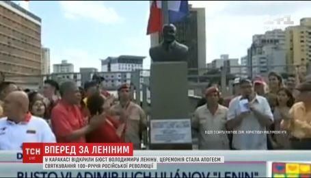 Назад в прошлое: в Венесуэле открыли памятник Ленину