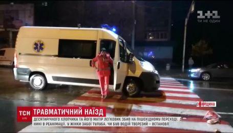 В Бердичеве на пешеходном переходе автомобиль сбил мать с ребенком