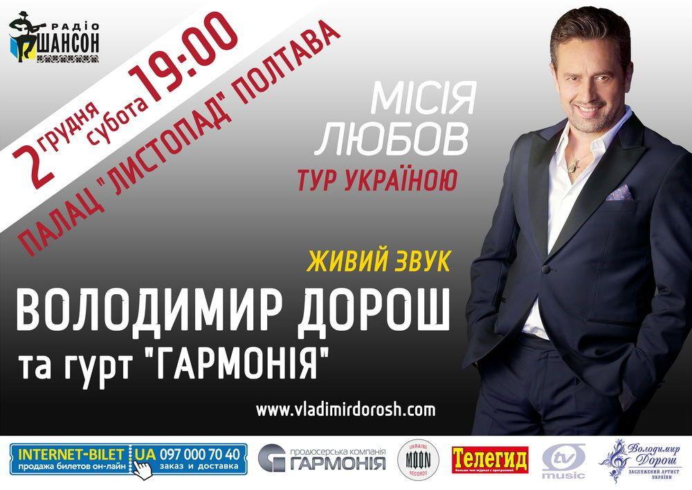 Владимир Дорош анонсировал концертный тур_7