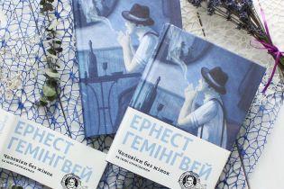 Ернест Гемінґвей: Чоловіки без жінок та інші оповідання