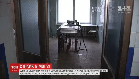 В Киеве бастуют работники морга из-за отсутствия отопления и горячей воды