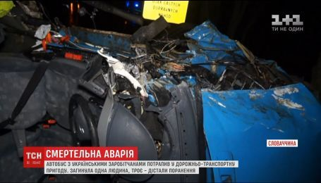 Автобус с украинскими работниками в Словакии столкнулся с грузовиком