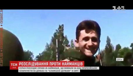 Сербия расследует дела 45 наемников, воевавших на Донбассе и в Сирии