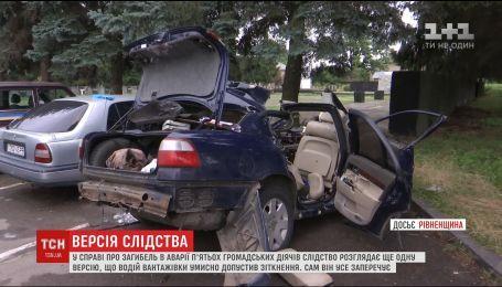 Загибель в аварії громадських діячів на Рівненщині може бути умисним убивством