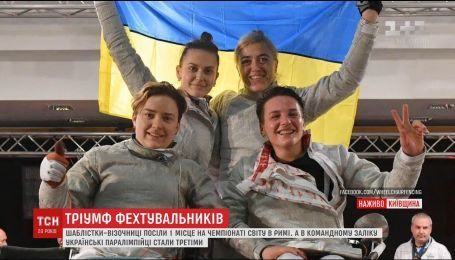 Украинские саблистки-колясочницы заняли 1 место на чемпионате мира в Риме