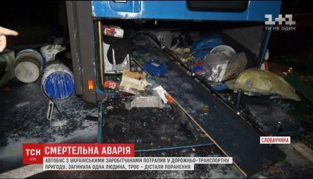 Один украинец погиб в Словакии в результате ДТП автобуса с грузовиком