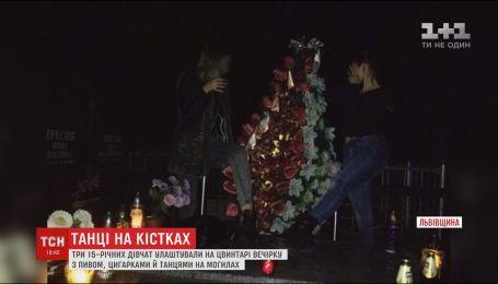 На Львівщині троє школярок влаштували вечірку просто на кладовищі