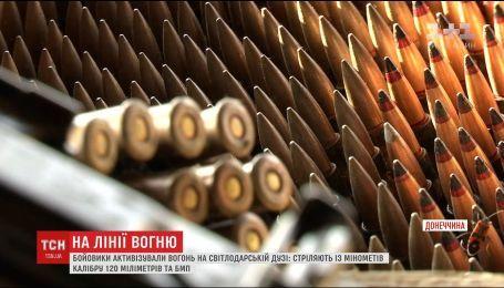 Боевики значительно активизировали огонь на Светлодарской дуге