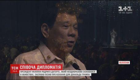 Президент Филиппин оригинальным способом продемонстрировал Трампу свою приверженность