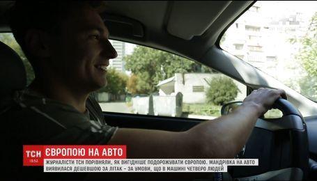 ТСН исследовала, можно ли удешевить путешествие из Украины в Италию благодаря наземному транспорту