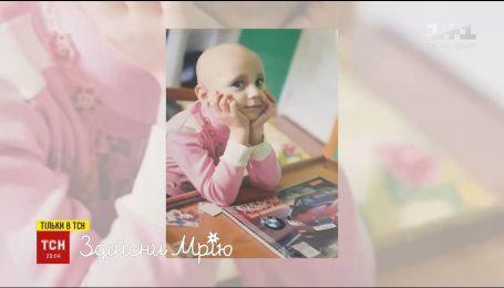ТСН взялася допомогти 10-річній Саші з тяжкою формою онкології втілити заповітну мрію