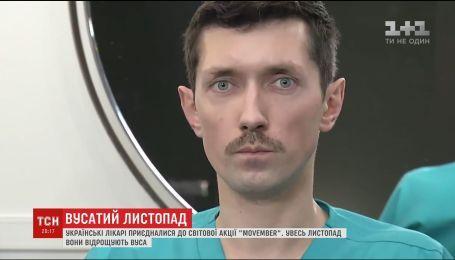 """Вусатий листопад: лікарі почали відрощувати вуса, долучаючись до акції """"Movember"""""""