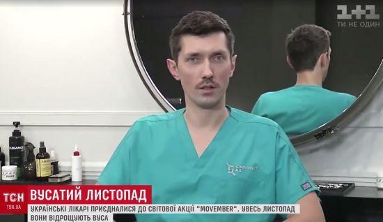"""Місяць """"вусопад"""": українські лікарі перейняли з Заходу флешмоб-нагадування про чоловіче здоров'я"""