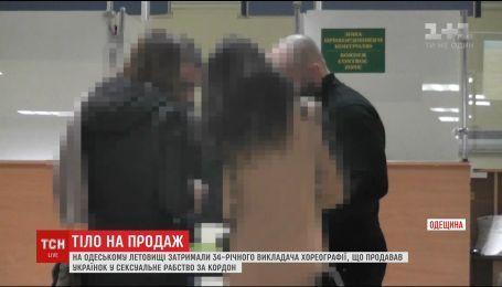 В Николаеве учитель-хореограф отправлял девушек в сексуальное рабство за границу