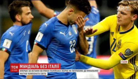 Збірна Італії вперше за 60 років не поїде на Мундіаль-2018 в Росію