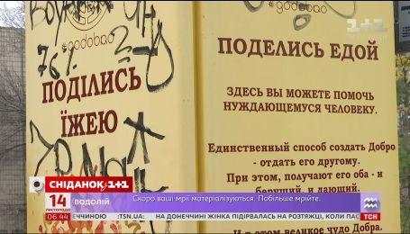 Поделись едой: украинцы нерационально используют продукты