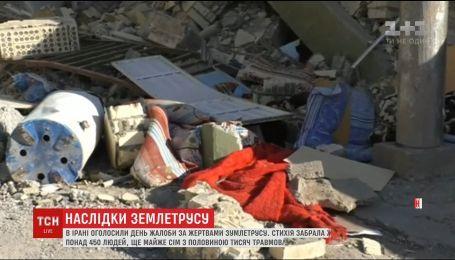 Иран оплакивает жертв ужасного землетрясения