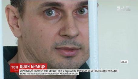 Сенцов відсидів у штрафному ізоляторі через страх росіян, що він може дестабілізувати ситуацію в колонії