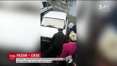 Во Львове люди руками вытолкали авто, которое мешало проезду трамвая