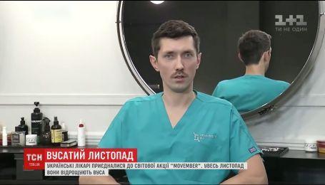 """Украинские врачи открыли """"усатый ноябрь"""", посвященный информации о самой распространенной мужской онкологии"""