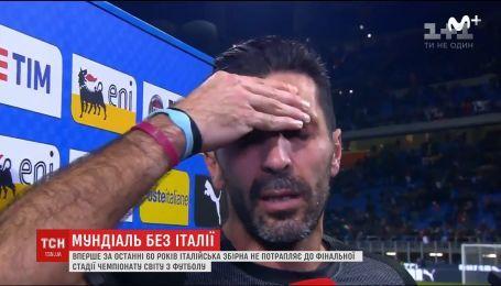Італійська футбольна збірна не пробилась на чемпіонат світу до Росії