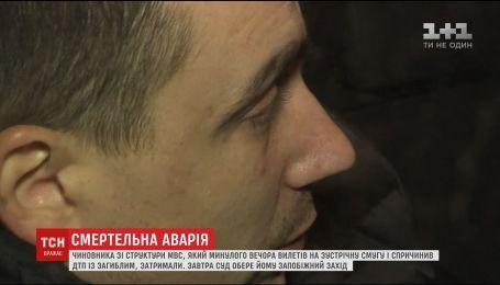 Чиновнику МВС, який спровокував смертельну аварію у Києві, загрожує до 8 років в'язниці