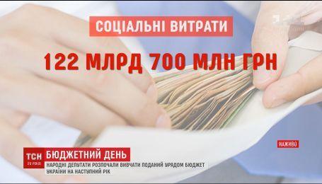 Верховна Рада ухвалює бюджет на 2018 рік