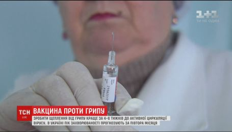 Врачи призывают украинцев делать прививки в связи с приближением эпидемии гриппа