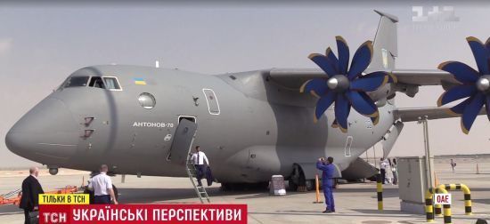 """Dubai AirShow: """"Антонову"""" замовили розробку нового літака Ан-77"""