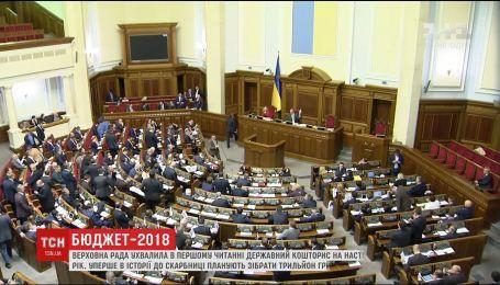 Бюджет-2018: вперше в історії до державної скарбниці планують зібрати трильйон гривень