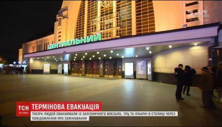 У Києві повідомили про замінування вокзалу і лікарні