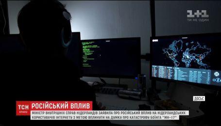 Нідерланди звинуватили Росію в інформаційній атаці