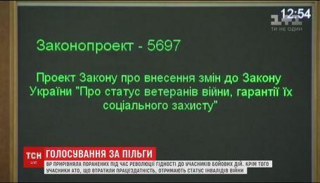 Депутати прирівняли поранених на Майдані під час Революції гідності до учасників бойових дій