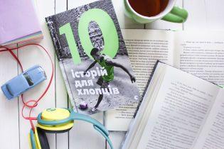 10 историй для ребят