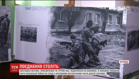 В Черновцах открыли выставку фотографий, посвященных 75-летию УПА