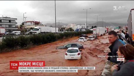 Сильні повені біля грецької столиці забрали щонайменше 10 життів