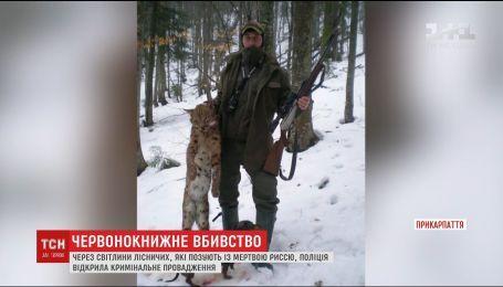 Полиция открыла уголовное производство из-за фотографии лесничего с мертвой рысью