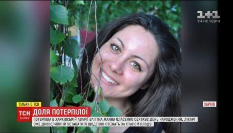 Муж беременной Жанны Власенко, пострадавшей в ДТП в Харькове, рассказал о состоянии жены