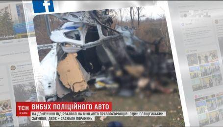 На Донбассе на противотанковой мине подорвался автомобиль полиции