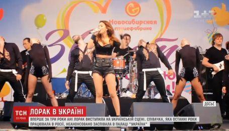Ани Лорак впервые за три года выступила в Украине