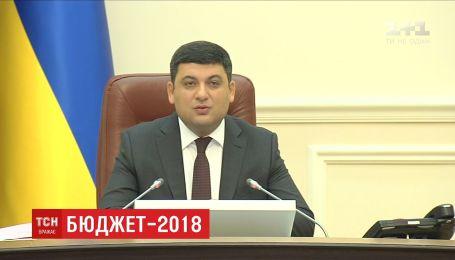 Гройсман доручив прийняти державний бюджет на 2018 рік до 10 грудня
