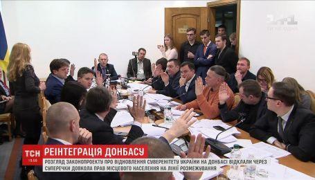 Профильный комитет в очередной раз отложил рассмотрение законопроекта о восстановлении суверенитета Украины в Донбассе