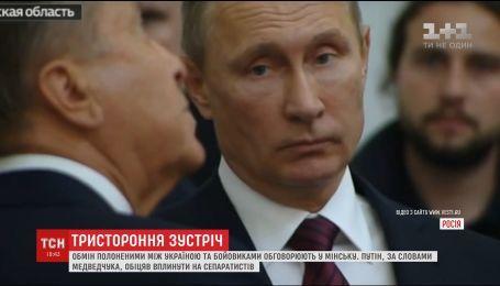 Путин пообещал посодействовать освобождению украинских пленников