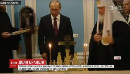 """Путін обговорив з ватажками """"ЛДНР"""" обмін полоненими"""