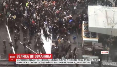 Грандіозна бійка в Брюсселі. Блогер спровокував сутичку поліції із підписниками